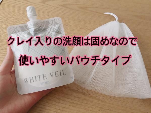 ホワイトヴェール 洗顔 口コミ