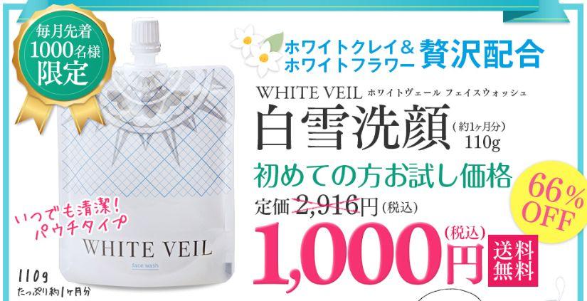 ホワイトヴェール洗顔 値段