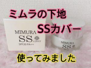 ミムラ下地 SSカバー