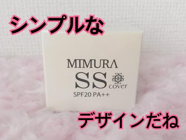 ミムラ 下地 SSカバー