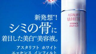 アスタリフトホワイト美容液シミ