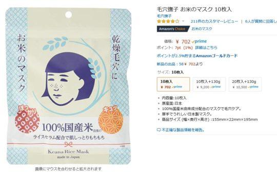 お米のマスク アマゾン